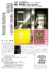 Houselecture Noisawaragi